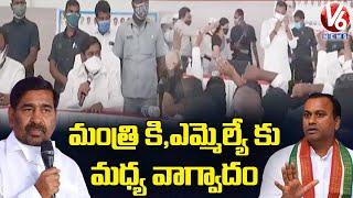 Minister Jagadish Reddy vs MLA Rajagopal Reddy | Ration Card Distribution In Choutuppal | V6 News - V6NEWSTELUGU