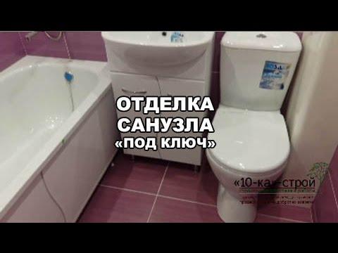 Ремонт санузла Томск м61