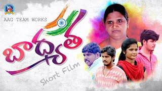 బాధ్యత | Telugu Independence Day Short Film | 2020 - YOUTUBE