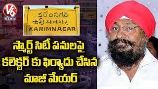 Karimnagar Ex Mayor Ravinder Singh Complaint against Smart City Construction Works | V6 News - V6NEWSTELUGU