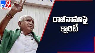Karnataka Politics :   రాజీనామా ప్రసక్తే లేదు : B. S. Yediyurappa - TV9 - TV9