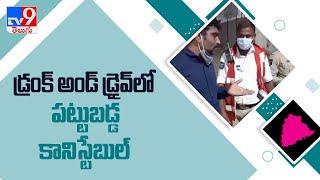 Ranga Reddy :  డ్రంక్ అండ్ డ్రైవ్ తనిఖీల్లో పట్టుబడ్డ పోలీస్ కానిస్టేబుల్ - TV9 - TV9