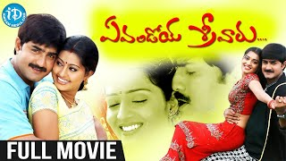 Evandoi Srivaru Telugu Full Movie | Srikanth | Sneha | Nikita Thukral | iDream Movies - IDREAMMOVIES