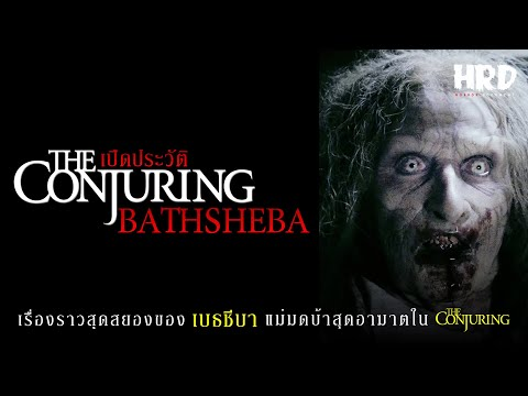 เปิดประวัติ-Bathsheba-|-The-Co