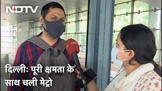 Delhi में आज 100 फीसद क्षमता के साथ चली Metro, Station के बाहर दिखीं लंबी कतारें - NDTVINDIA