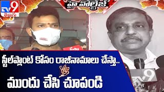 TDP vs YCP over Steel plant privatisation - TV9 - TV9