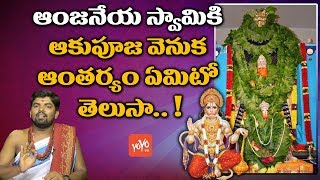 Powerful Mantra To Relieve From Troubles Hanuman Chalisa