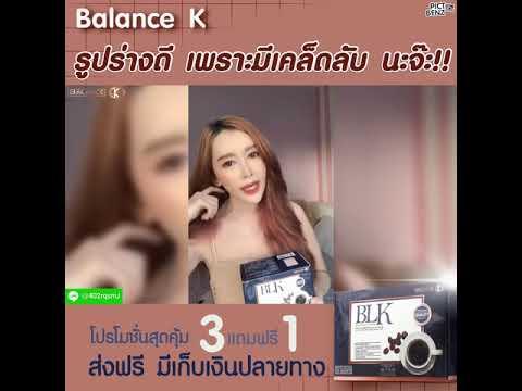 Balance-K-Keto-กาแฟสูตรลดน้ำหน
