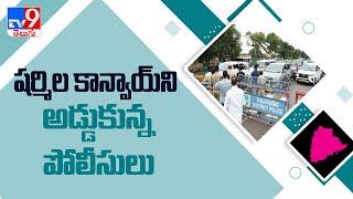 వైఎస్ షర్మిల కాన్వాయ్ని అడ్డుకున్న పోలీసులు    Rangareddy - TV9 - TV9