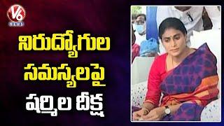 YS Sharmila Begins Hunger Strike For Unemployment Issue In Telangana | Khammam | V6 News - V6NEWSTELUGU
