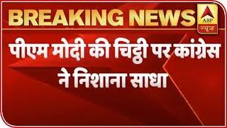 Not letter, people need money: Congress' jibe at PM Modi - ABPNEWSTV