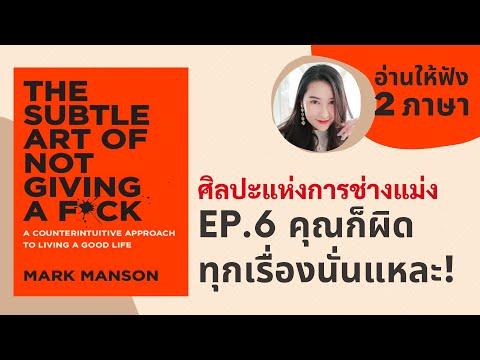 EP6-อ่านให้ฟัง2ภาษา---Youre-wr