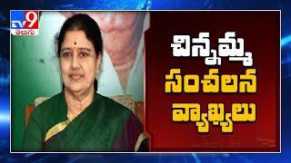 Tamilnadu : 'అన్నాడీఎంకే' నా ఊపిరి : శశికళ - TV9 - TV9