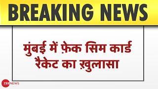 Mumbai Crime Branch और Army के ज्वाइंट ऑपरेशन में हुआ Fake Sim Card Racket का बड़ा खुलासा - ZEENEWS