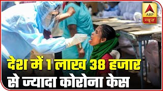 Number of Coronavirus positive cases rises above 1.3 lakh mark in India | Special Bulletin (25.05.20 - ABPNEWSTV