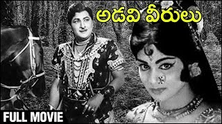 Adavi Veerulu Telugu Full Movie || Kantharao || Vijaya Nirmala || Rajasri | Telugu Old Hit Movies - RAJSHRITELUGU