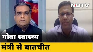 कुछ मामलों को देखते हुए Goa में भी Plasma Therapy की जरूरत महसूस की जा रही है : Vishwajit Rane - NDTVINDIA