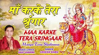 Maa Karke Tera Sringaar I LOKESH GARG I Devi Bhajan I Full Audio Song - TSERIESBHAKTI