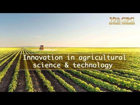 """Live: Innovation in agricultural science & technology 党代表就""""农业科技创新""""接受集体采访"""