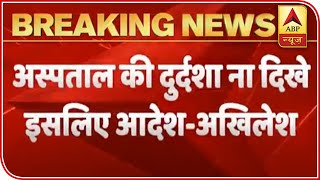 UP govt bans mobile phone in quarantine ward, faces flak from Akhilesh Yadav - ABPNEWSTV
