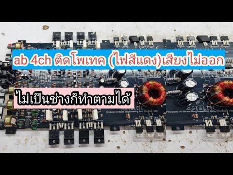 พาเวอร์-4Ch-ติดโพเทค-ไฟแดง-เสี