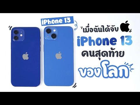 แกะกล่อง-iPhone-13-vs-iPhone-1