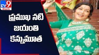 Veteran Kannada Actress Jayanthi passes Away - TV9 - TV9