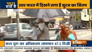 Heat wave intensifies in North India; IMD issues 'orange' alert - INDIATV