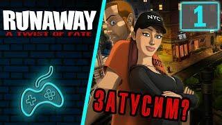 Runaway 3: A Twist of Fate - Прохождение. Часть 1: Вступление. Брайан Баско мёртв