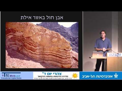 סלעים מספרים על העבר