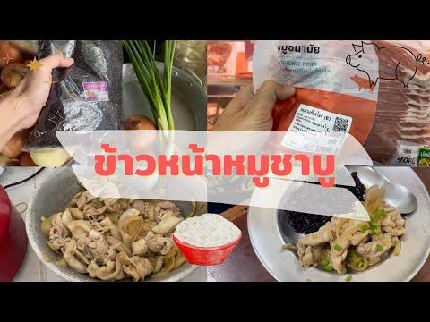 Tukta-cooking-ep.2-ข้าวหน้าหมู