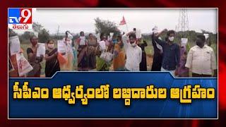 పట్టాలు సరే... పొజిషన్ ఏది? || Beneficiaries protest for land position in Mylavaram - TV9 - TV9
