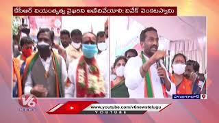 BJP Leader's Slams CM KCR In Etela Rajender Padayatra | Huzurabad Bypoll |V6 News - V6NEWSTELUGU