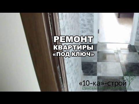 Отделка квартиры под ключ Томск
