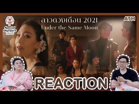REACTION-|-MV-|-ลาวดวงเดือน-20