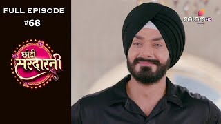 Choti Sarrdaarni - Full Episode 68 - With English Subtitles - COLORSTV