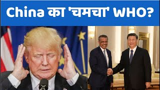 CoronaVirus : America ने  WHO को दी धमकी, तोड़ेगा सारे संबंध   WHO   America   Donald Trump - AAJKIKHABAR1