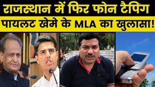 Rajasthan: Pilot camp MLA accuses Gehlot Government of Phone Tapping and Espionage, फोन टैपिंग - ITVNEWSINDIA