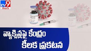 నాలుగు టీకాలు రెడీ | 4 Covid Vaccines In India - TV9 - TV9