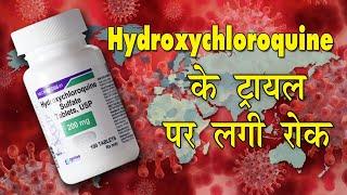 WHO ने Hydroxychloroquine के ट्रायल पर लगाई रोक - IANSINDIA