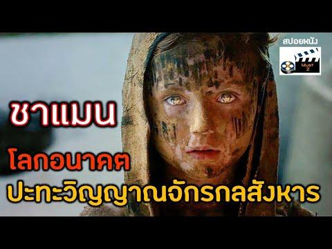 ชาแมน-โลกอนาคต-ปะทะวิญญาณจักรก
