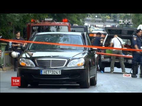 В Афінах підірвали броньовану автівку із екс-головою уряду Греції
