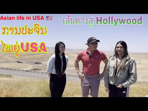 The-great-USA-road-trip🇺🇸ผจญภั