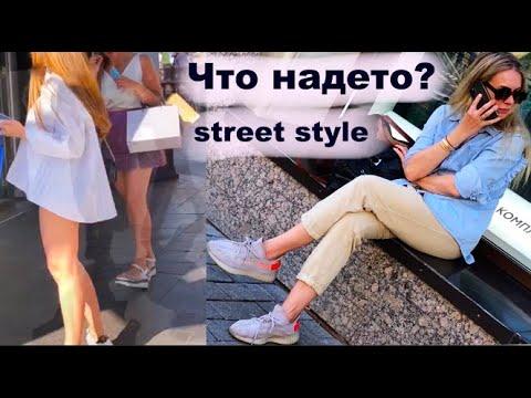 Как выглядят россиянки — СТРИТ СТАЙЛ 2020  Как одеваются россияне в жару? Что модно  этим летом?