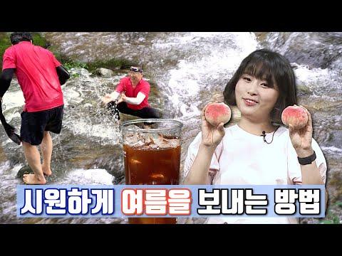 행복원주 ㅣ 7월 이야기 ㅣ슬기로운 여름휴가 ㅣ 퀴즈이벤트 이미지