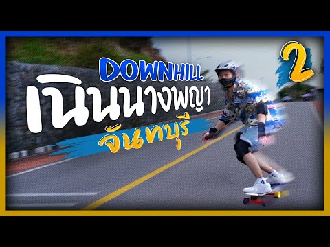 Surfskate-Downhill-เนินนางพญา-