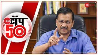 Zee Top 50: अब तक की 50 बड़ी ख़बरें   Top News   Non Stop News   News 50   Hindi News   Latest News - ZEENEWS