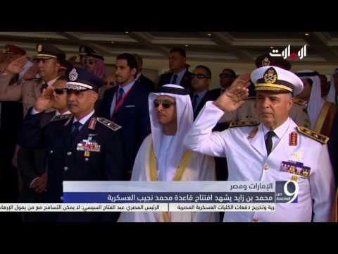 محمد بن زايد يشهد افتتاح قاعدة محمد نجيب العسكرية  - التاسعة من العاصمة