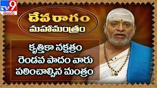 కృత్తికా నక్షత్రం రెండవ పాదం : Devaragam | Mahamantram | Kuppa Srinivasa Sastry - TV9 - TV9