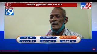 నాకు ప్రాణహాని ఉంది : Top 9 News : Rayalaseema News  - TV9 - TV9